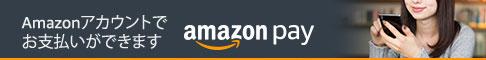 AmazonPay,アマゾンペイ